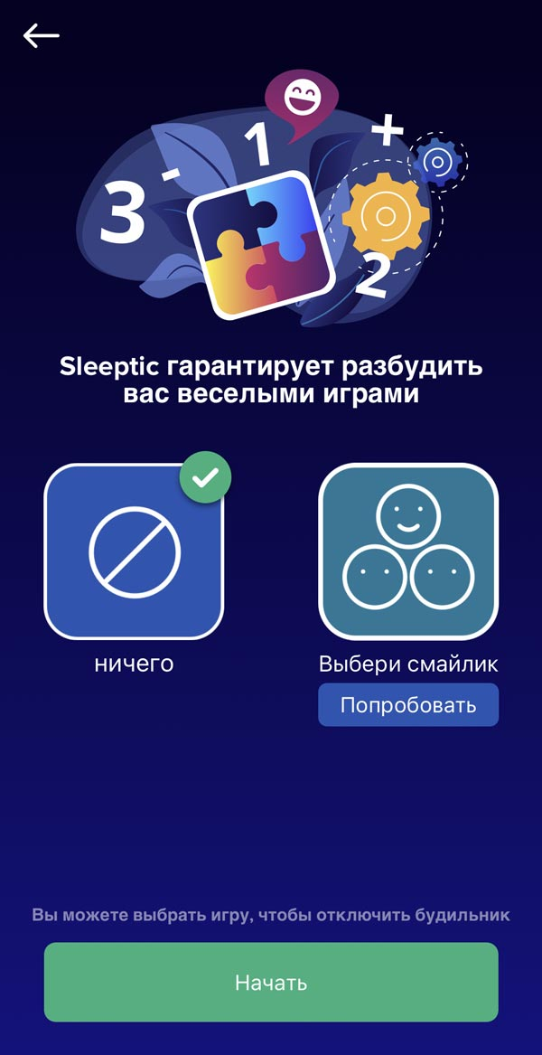 Приложение SLEEPTIC