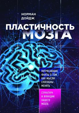 Книга «Пластичность мозга» Норман Дойдж