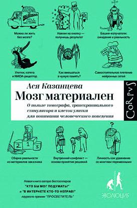 Книга «Мозг материален» Ася Казанцева