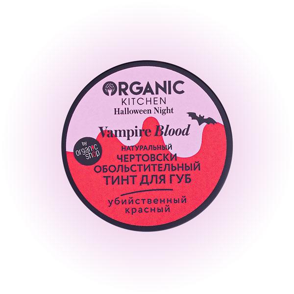 Чертовски обольстительный тинт для губ Vampire Blood «Убийственный красный», Organic Kitchen